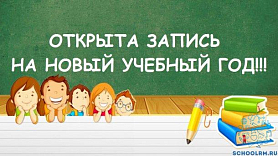 Приём на новый учебный год!!!