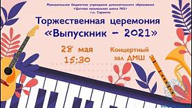 """Торжественная церемония """"Выпускник - 2021"""""""