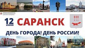 План праздничных мероприятий.12 июня День России. День рождения города Саранска.