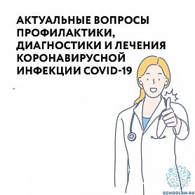 """""""Актуальные вопросы профилактики, диагностики и лечения  новой коронавирусной инфекции  COVID-19"""""""