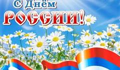 """Видео открытка """"12 июня - День России"""""""