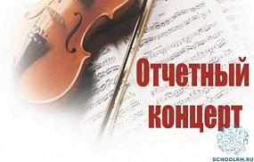 Отчетный концерт учащихся и преподавателей РДМШИ