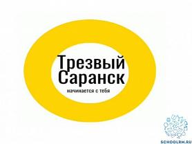 Клуб «Трезвый Саранск»
