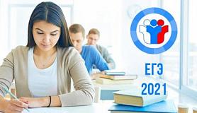 Утверждены результаты ЕГЭ  по биологии  основного периода 2021 года