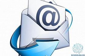 Наша электронная почта изменилась