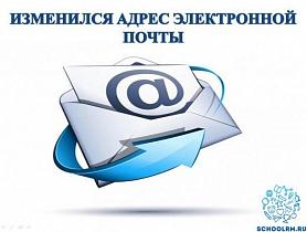 Внимание! Изменился адрес электронной почты!