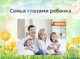 Информация «Семья глазами ребенка»