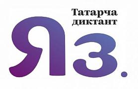 """Всемирная акция """"Татарча диктант""""(Диктант на татарском языке)"""