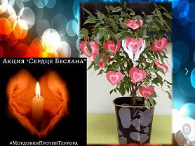 #СердцеБеслана  #МордовияПротивТеррора