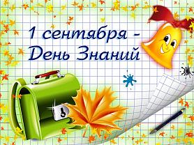 1 сентября - День знаний! (2021 год)