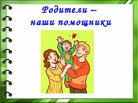 Родители - наши помощники