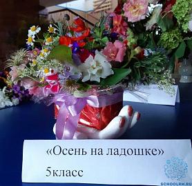 Фестиваль осенних цветов