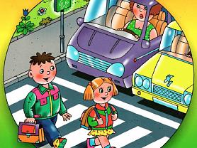 Минутки Безопасности дорожного движения