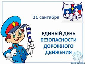 Отчёт о проведённых мероприятиях в рамках Недели безопасности дорожного движения в МОБУ «Октябрьская ООШ»