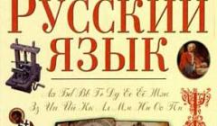 Фрагмент урока русского языка в 7 классе-Мустаева Н.А.