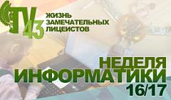 Неделя информатики - 2016/17