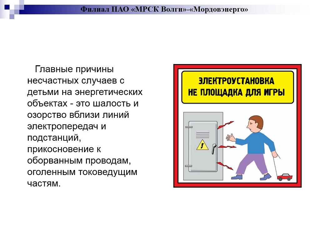 Профилактика электротравматизма картинки