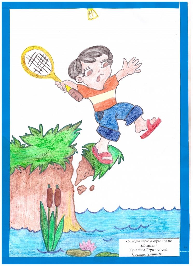 Рисунок дети на воде