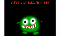 """Мультфильм """"Лень и мальчик"""""""
