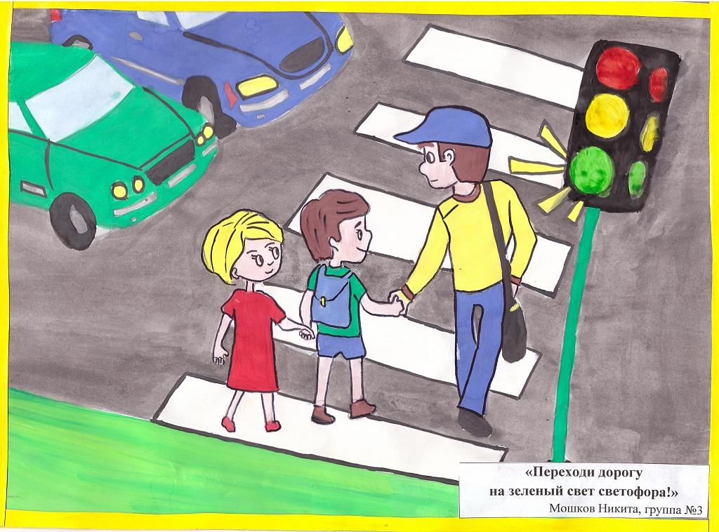 Картинки для детей пешеходный переход светофор