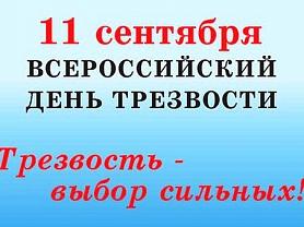 Всеророссийский День трезвости