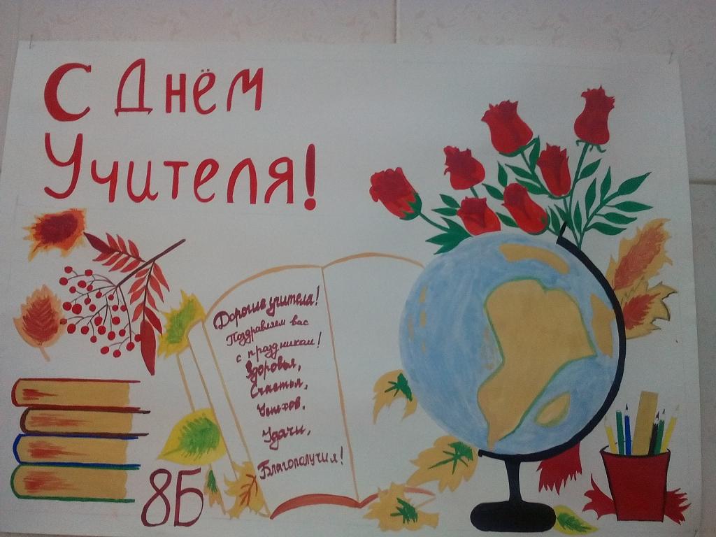 Плакат поздравление с днем учителя от учеников