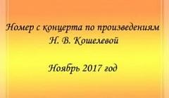 Номер с концерта по произведениям Н. В. Кошелевой