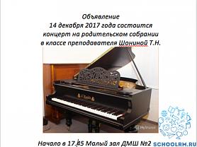 Объявление 14 декабря 2017 года состоится концерт на родительском собрании в классе преподавателя Шониной Т.Н. Начало в 17:45 Малый зал ДМЩ №2