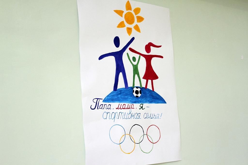 этих плакат мама папа я спортивная семья шаблоны винчи, кроме