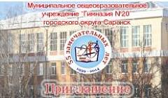 Фильм к 55-летию Гимназии