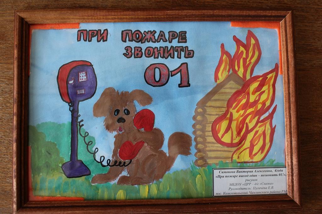 образцы картинок при пожаре разработана