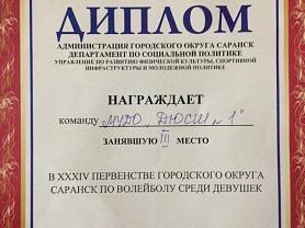 ХХХIV Первенство Городского округа Саранск по волейболу среди девушек