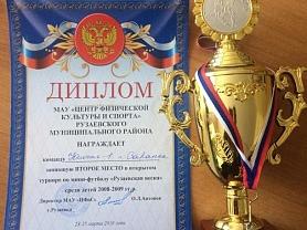 """Открытый  турнир по мини-футболу """"Рузаевская весна"""""""