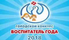Воспитатель года 2018