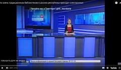 Список литературы, рекомендованной  для прочтения  Министерством образования и науки Российской Федерации