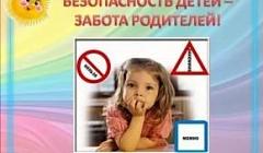 Безопасность детей - забота родителей!