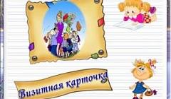Визитная карточка учителя информатики - Мурзайкиной Т. Г.
