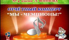"""""""Мы - чемпионы!"""" - отчетный концерт 2018"""